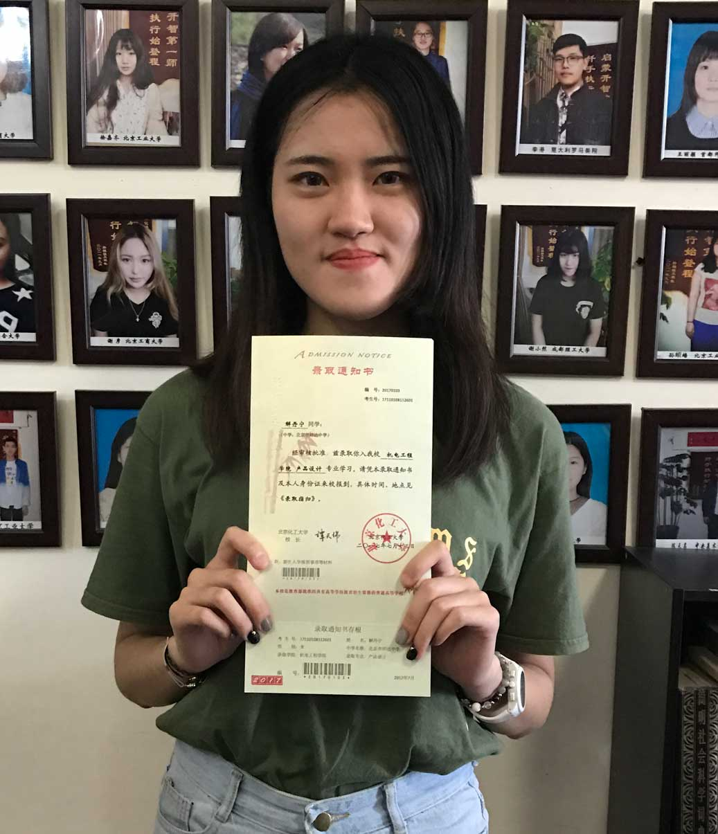 title='解丹宁  北京化工大学'